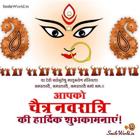 Chaitra Navratri Greetings in Hindi