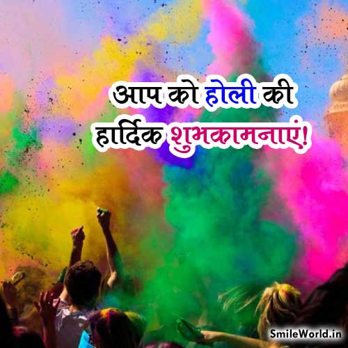 Colorful Holi Wishes in Hindi for Facebook and Whatsapp