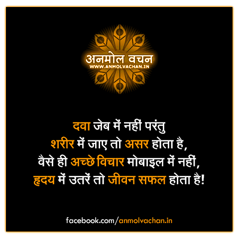 Anmol Vachan Quotes Thought in Hindi with Image