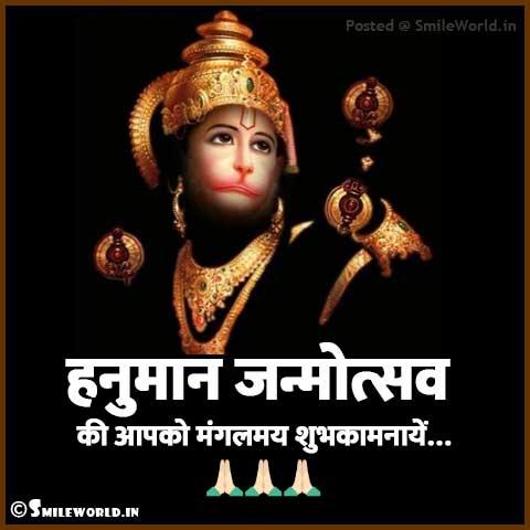 Hanuman Janmotsav Status Wishes in Hindi With Images