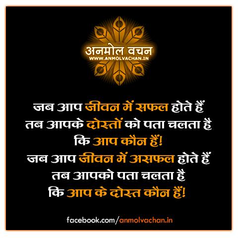 Success and Failure Safalta aur Asafalta Quotes in Hindi