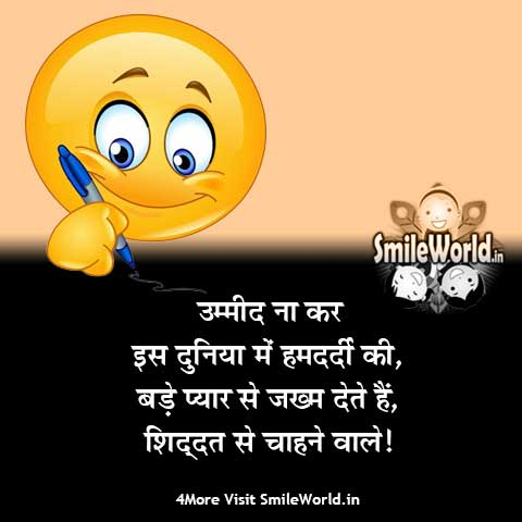 Umeed Hope Sad Quotes in Hindi Thoughts
