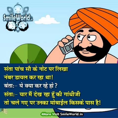 Santa Banta Very Funny Jokes in Hindi for Whatsapp