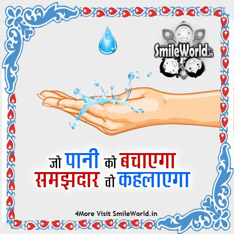 Save Water Pani Bachao Quotes and Thoughts in Hindi