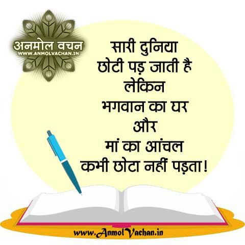 Maa Ka Anchal Quotes in Hindi