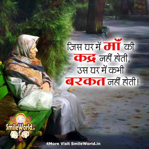 Sad Quotes About Mom and Dad in Hindi
