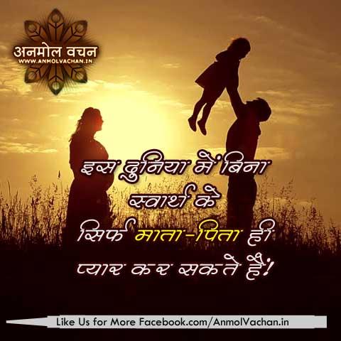 Mata Pita He Pyar Kar Sakte Quotes in Hindi