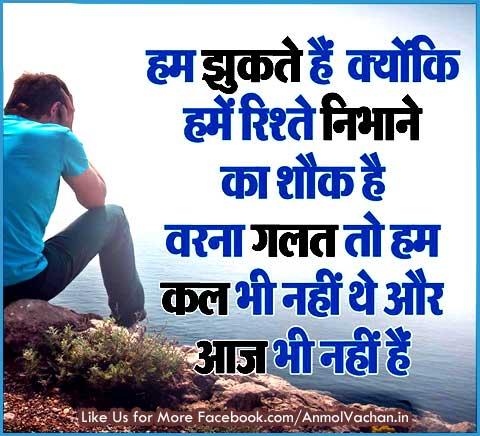 Rishte Nibhana Status in Hindi