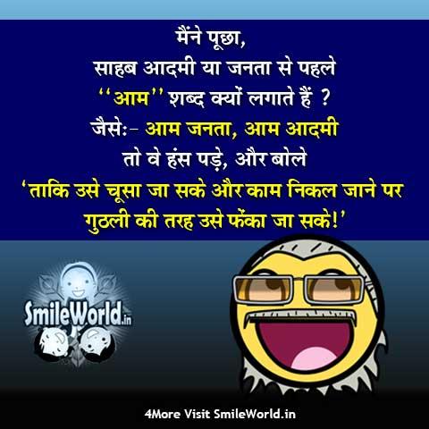 Aam Janta Aam Aadmi Funny Jokes in Hindi