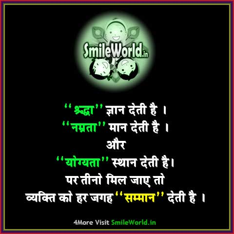 Samman Respect Quotes in Hindi with Images