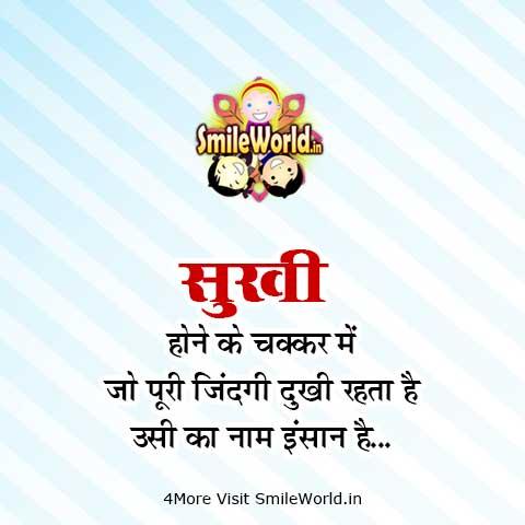 Sukhi Hone Ke Chakkar Main Satya Vachan Quotes in Hindi