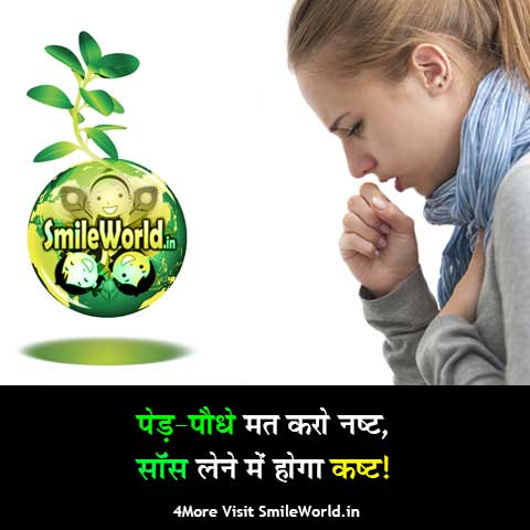 Tree Plantation Slogans in Hindi