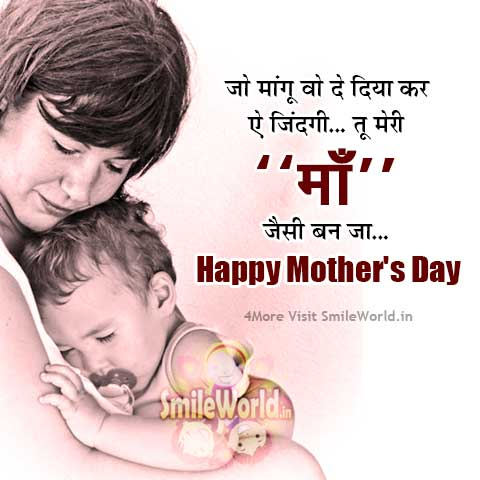 Happy Mother's Day Wishes in Hindi