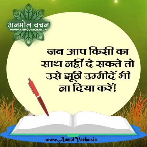 Hope Umeed Quotes in Hindi