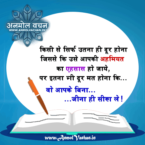 Door Hona Dooriyan Quotes in Hindi