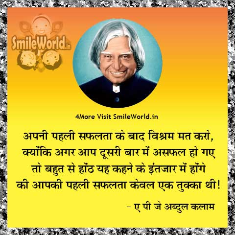 Apj Abdul Kalam Quotes in Hindi Anmol Vachan