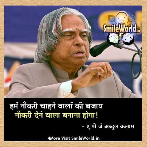 APJ Abdul Kalam Job Naukri Quotes in Hindi