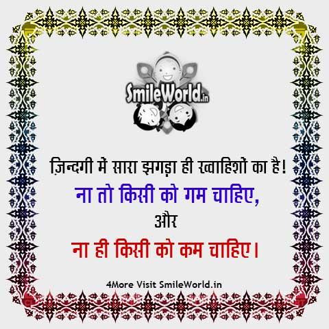 Zindagi Main Khwahish Quotes and Sayings in Hindi