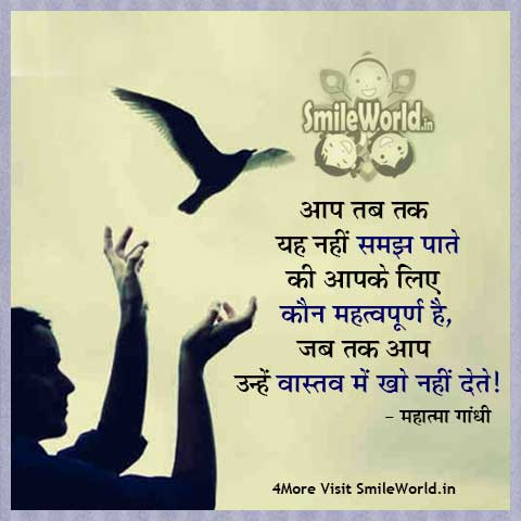 Importance of a Person Quotes and Sayings in Hindi