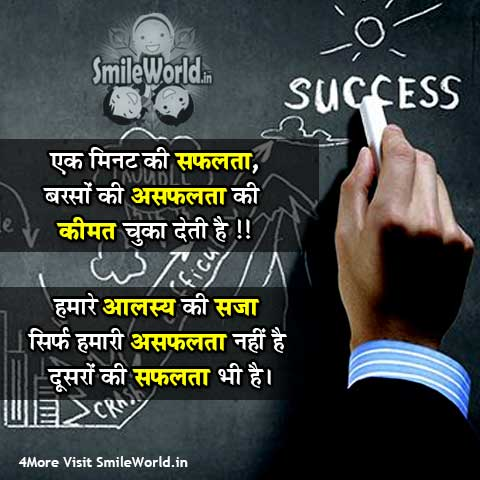 Safalta Asafalta Success Unsuccess Quotes in Hindi