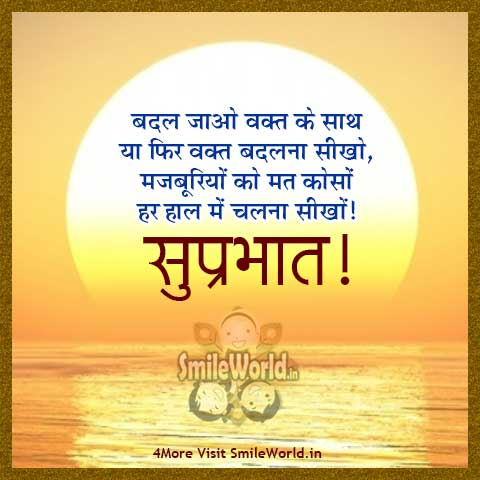 Good Morning Suprabhat Quotes in Hindi with Images