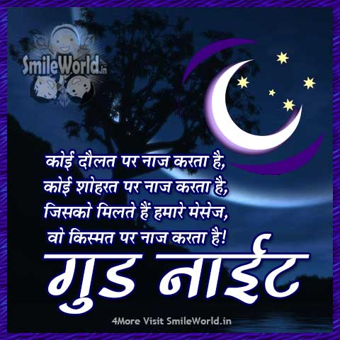 Good Night Images in Hindi for Facebook Whatsapp Status