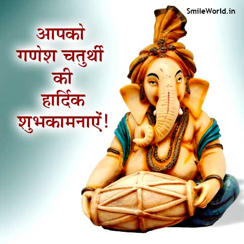 Aapko Ganesh Chaturthi Ki Hardik Shubhkamnaye