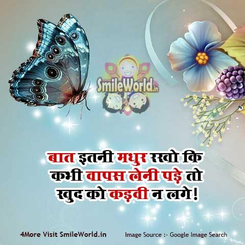 Positive Thinking in Hindi Status