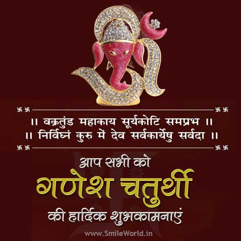 Ganesh Chaturthi Status for Whatsapp in Hindi Images
