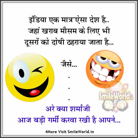Funny Weather Jokes in Hindi