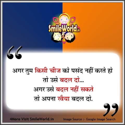 Apna Rawaiya Badal Do Quotes Status in Hindi