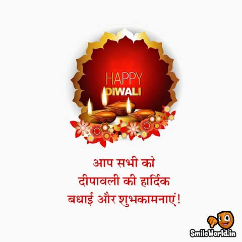 Diwali Latest Wishes in Hindi for Facebook Status