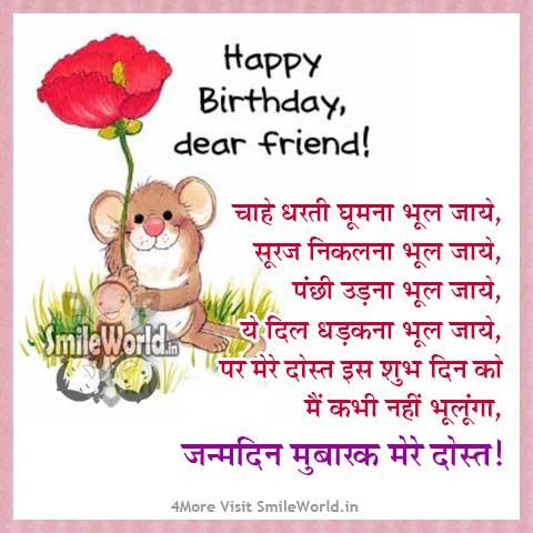 Happy Birthday Friend Wishes in Hindi