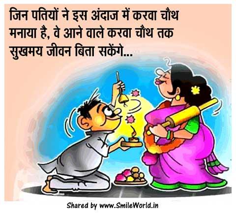 Karva Chauth Funny Husband Jokes in Hindi
