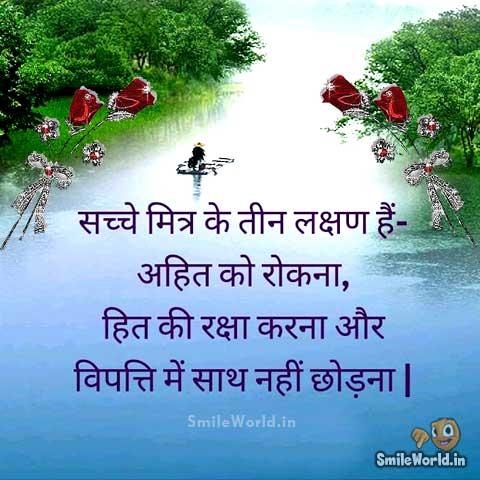 Sacche Mitra Ke Teen Lakchan Quotes and Sayings in Hindi