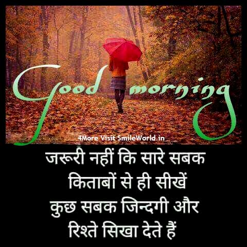 Good Morning Quotes in Hindi with Images for Facebook
