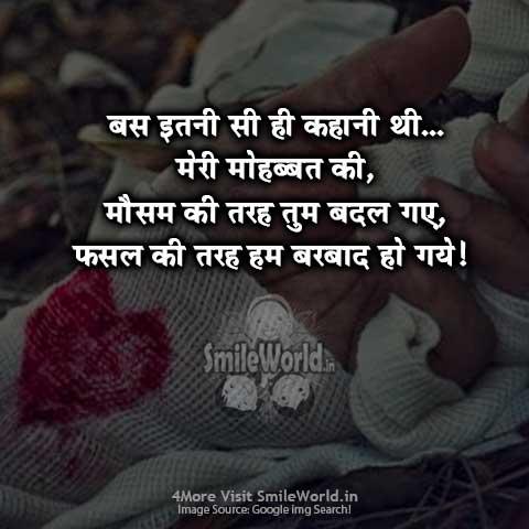 Mausam Ki Tarah Tum Badal Gaye Sad Love Quotes in Hindi