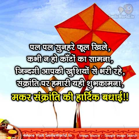 Makar Sankranti Ki Hardik Badhai Wishes in Hindi
