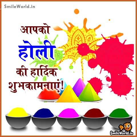 Aapko Holi Ki Hardik Shubhkamnaye