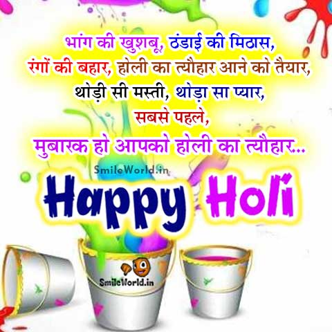 Sabse Pahle Mubarak Ho Aapko Holi Ka Tyohar Wishes in Hindi