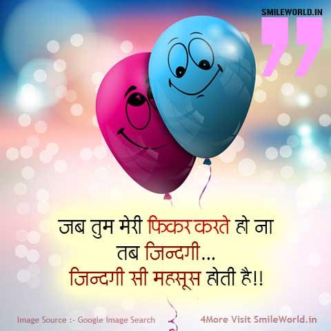 Jab Tum Meri Fikar Karte Ho Na Cute Love Line in Hindi