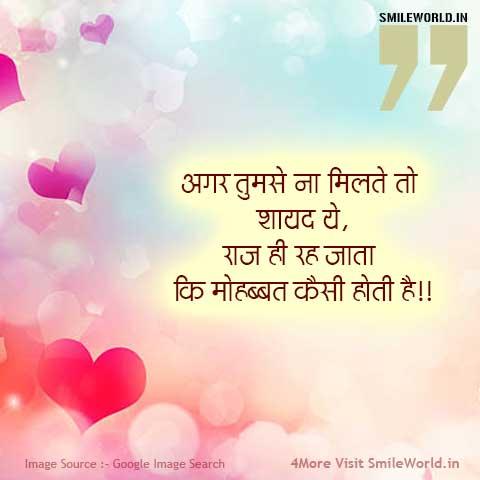 Mohabbat Kaise Hoti Hai Pyar Bhari Lines for Lovers in Hindi