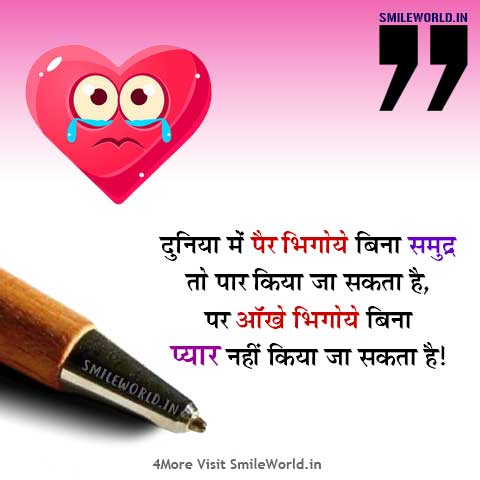 Very True Love Thoughts Quotes Status in Hindi