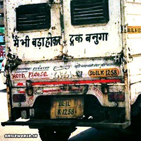 Mein Bhi Bada Hokar Truck Banuga Funny Image