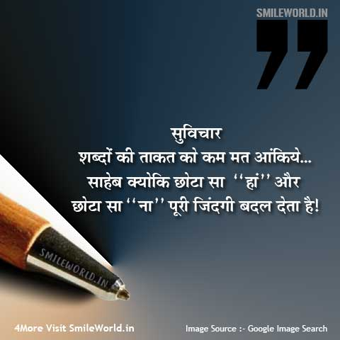 Sabdon Ki Taqaat Ko Kam Mat Aankiye Suvichar in Hindi
