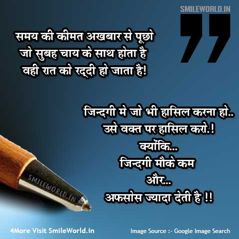 Samay Waqt Time Par Suvichar Quotes in Hindi