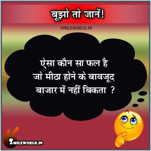 Aisa Koun Sa Phaal Hai Hindi Paheliyan