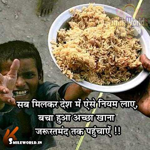 Bacha Hua Accha Khana Jaruratmand tak Pahuchaye