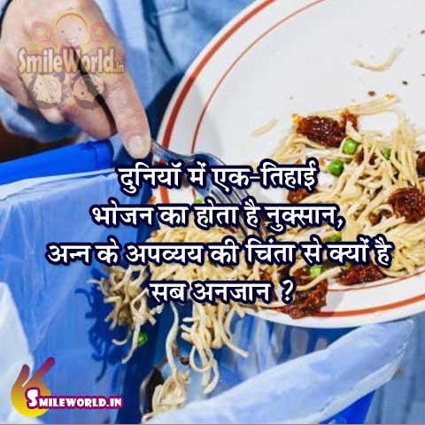Bhojan Ki Barbadi Par Hindi Slogan