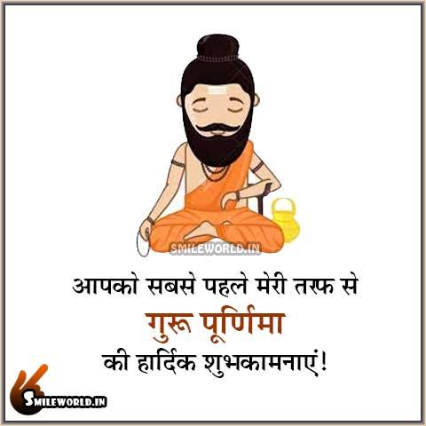 Guru Purnima Images with Quotes in Hindi